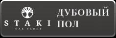 Staki Litubel - изготовления паркета, массивные половые доски, инжинерные двухслойные доски из дуба